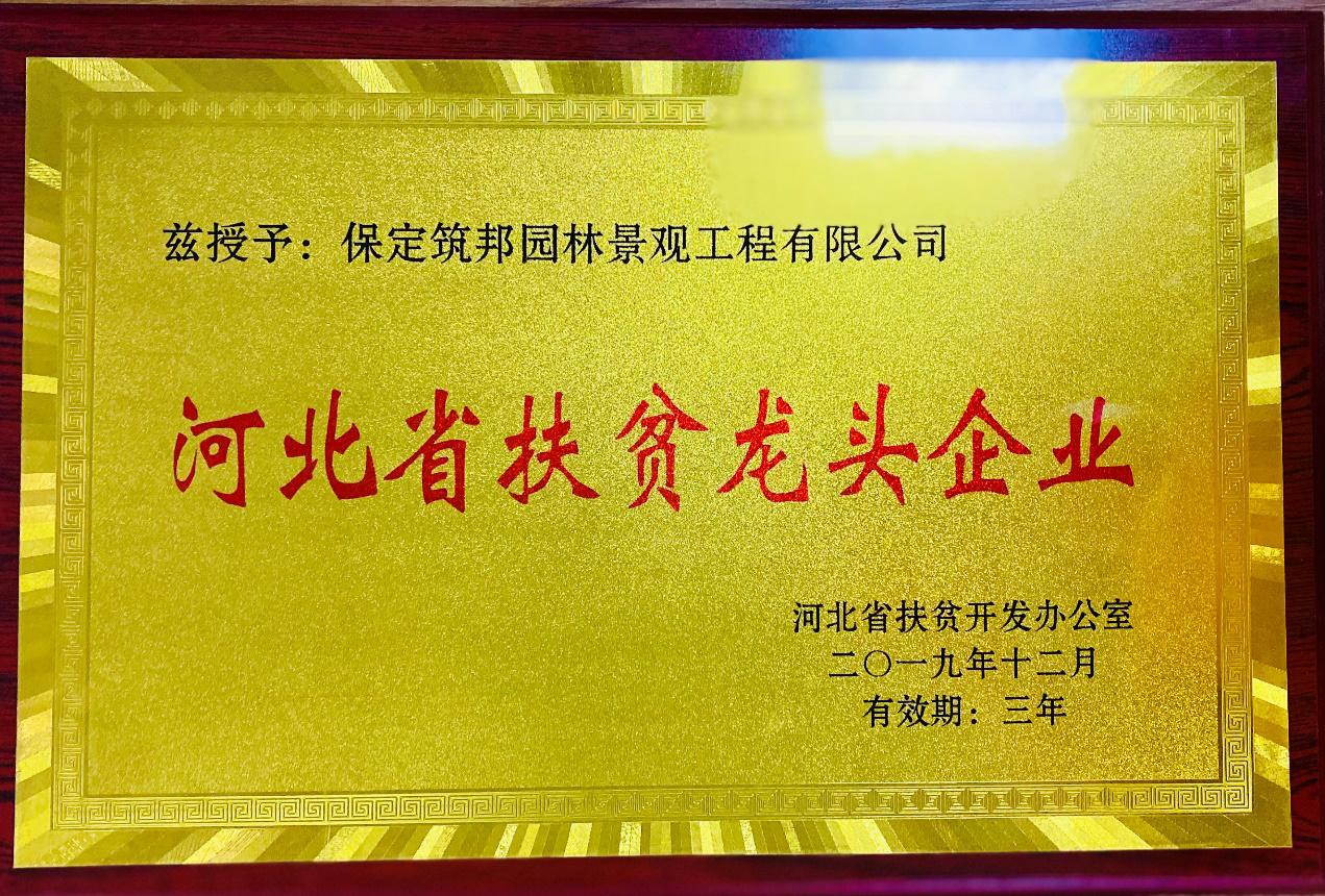 """保定雷火电竞官网园林获评""""河北省扶贫龙头企业"""""""