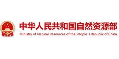 自然资源部